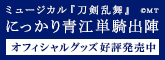 ミュージカル『刀剣乱舞』 にっかり青江 単騎出陣 オフィシャルグッズ 好評発売中