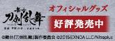 舞台『刀剣乱舞』无伝 夕紅の士-大坂夏の陣- オフィシャルグッズ 好評発売中