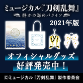 ミュージカル『刀剣乱舞』 静かの海のパライソ 2021年版 オフィシャルグッズ好評発売中