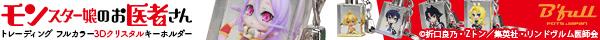 モンスター娘のお医者さん トレーディングフルカラー3Dクリスタルキーホルダー