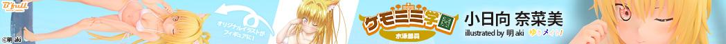 ケモミミ学園「小日向 奈菜美」