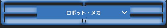 ロボット・メカ