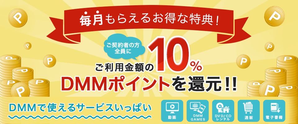 DMMポイント10%還元