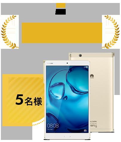 HUAWEI MediaPad M3 5名様