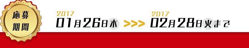 応募期間 2017 01月26日(木)〜2017 02月28日(火)まで