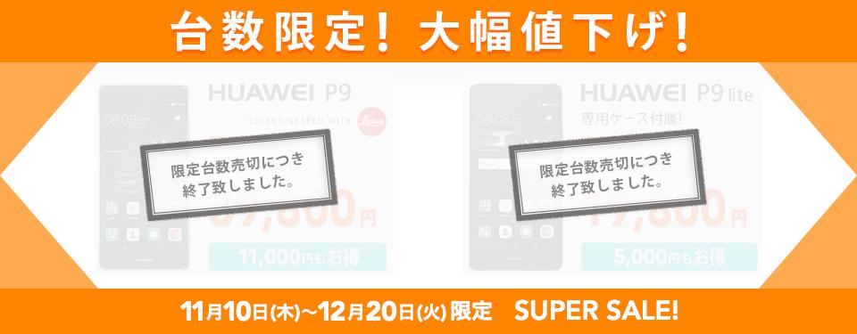 台数限定!大幅値下げ!11月10日(木)〜12月20日(火)限定 SUPER SALE!