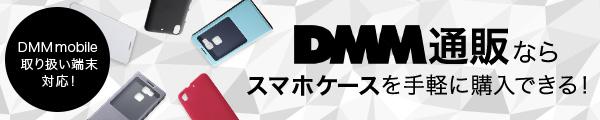 DMM通販ならスマホケースを手軽に入手できる!