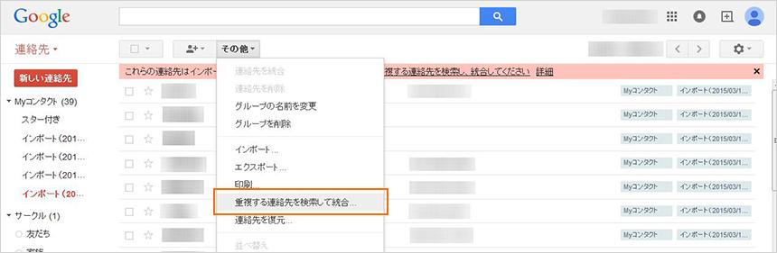 その他→重複する連絡先を検索して結合の順にクリック