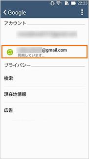 現在ログインしているGoogleアカウントをタップ。