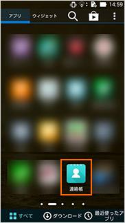 アプリ一覧の連絡帳アプリをタップ。
