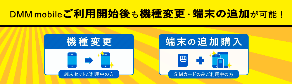 DMM mobileご利用開始後も機種変更・端末の追加が可能!