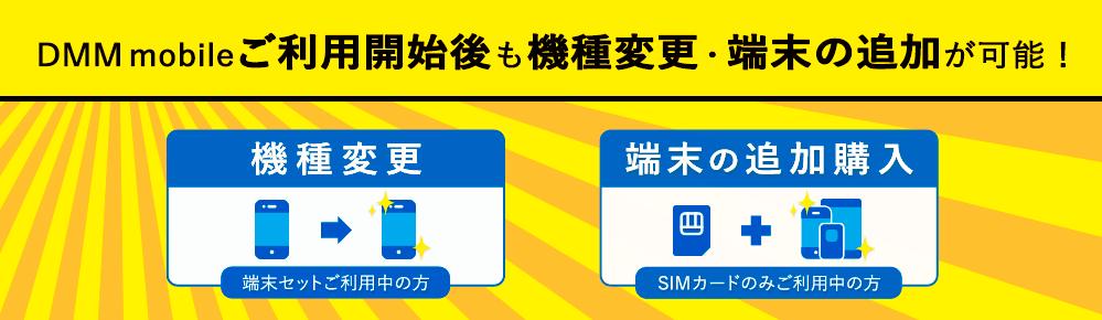 DMM mobileご利用開始後も機種変更・端末の追加が可能!