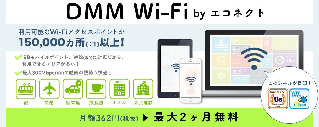 DMM Wi-Fi byエコネクト 利用可能なwifiアクセスポイントが約69,000ヵ所以上! 月額362円(税抜) ▶︎ 最大2ヶ月無料