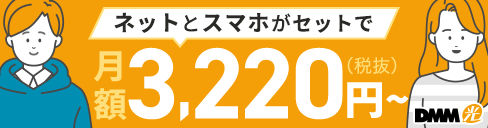 DMM光 月額料金500円割引
