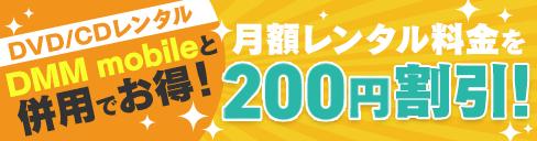 月額レンタル料金200円割引