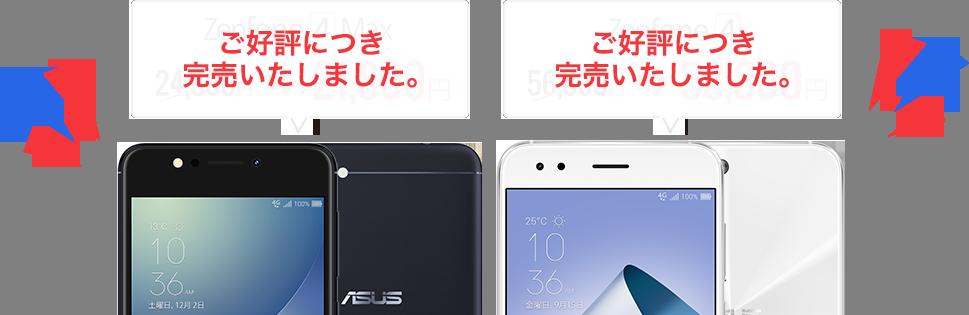 Zenfone4 Max 21,800円/Zenfone4 53,800円