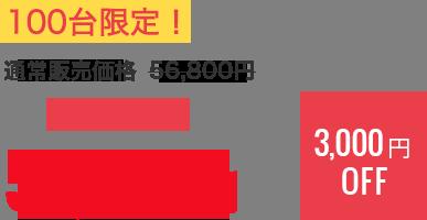 100台限定! 通常販売価格 56,800円 キャンペーン53,800円 3,000円OFF