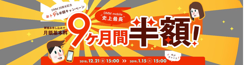 DMM20周年記念「おト9な半額キャンペーン」新規お申し込みで月額基本料がDMM mobile史上最長の9ヶ月間半額!