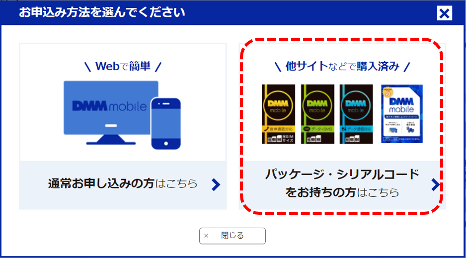 「お申込み方法を選んでください」の「パッケージ・シリアルコードをお持ちの方はこちら」を選択