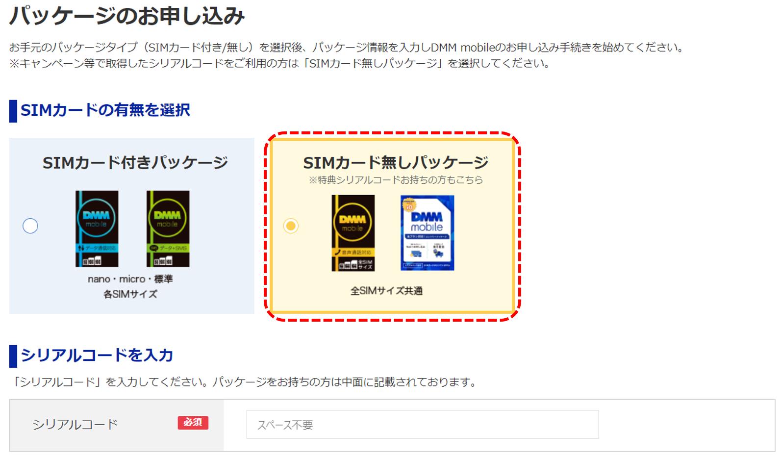 SIMカードの有無を選択するところの「SIMカード無しパッケージ」を選択