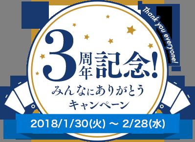 3周年記念!みんなにありがとうキャンペーン2018/1/30(火)~2/28(水)
