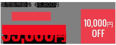 通常販売価格 65,800円 キャンペーン55,800円 10,000円OFF