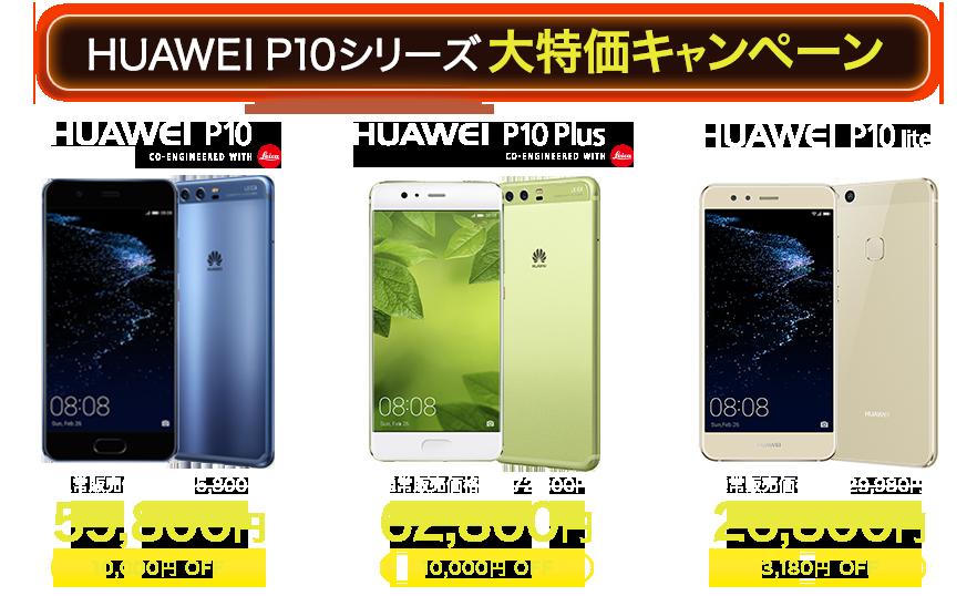 HUAWEI P10シリーズ 大特価キャンペーン