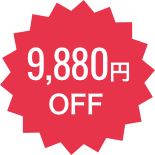 9,880円OFF