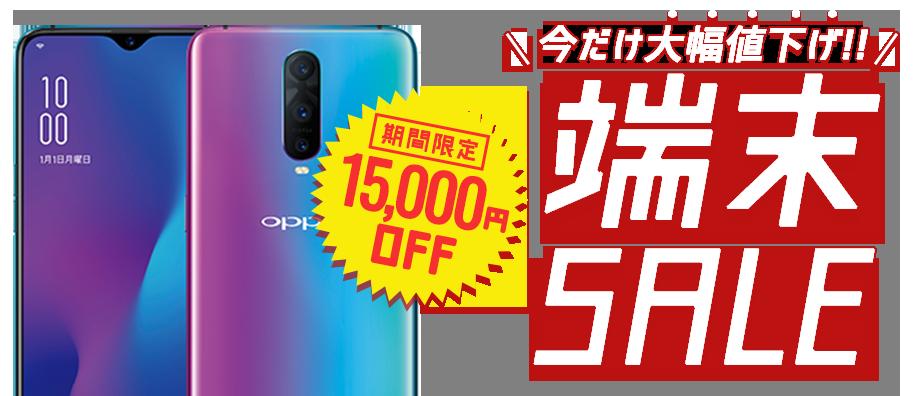 新たに人気端末追加!!端末セールを実施中!HUAWEI Mate 10 Proが15,000円OFF