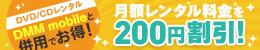 DVD/CDレンタル DMM mobileと併用でお得!月額レンタル料金を200円割引!