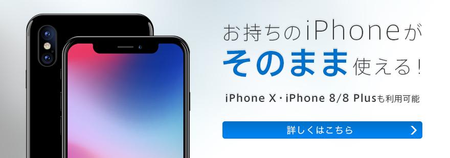 お持ちのiPhoneがそのまま使える!iPhone X・iPhone 8/8 Plusも利用可能