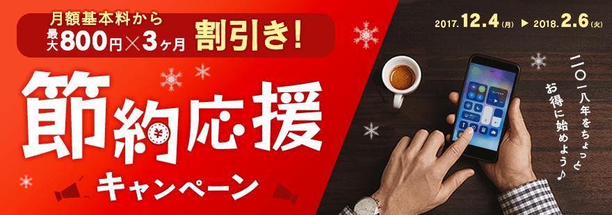 最大800円×3ヶ月月額基本料割引き!節約応援キャンペーン