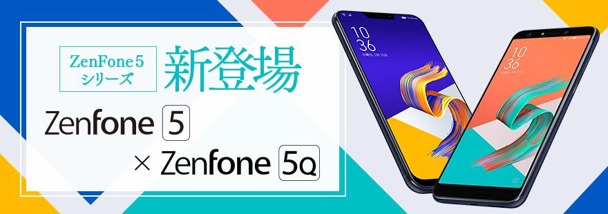 ASUS ZenFone5シリーズ新登場