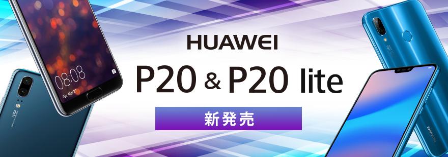 HUAWEI P20シリーズ新発売
