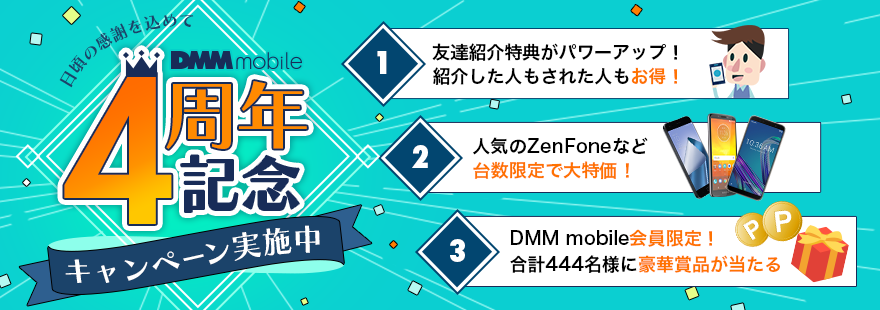 DMM mobile4周年記念キャンペーン