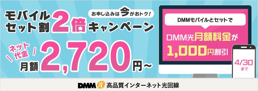 DMM光 モバイルセット割2倍キャンペーン