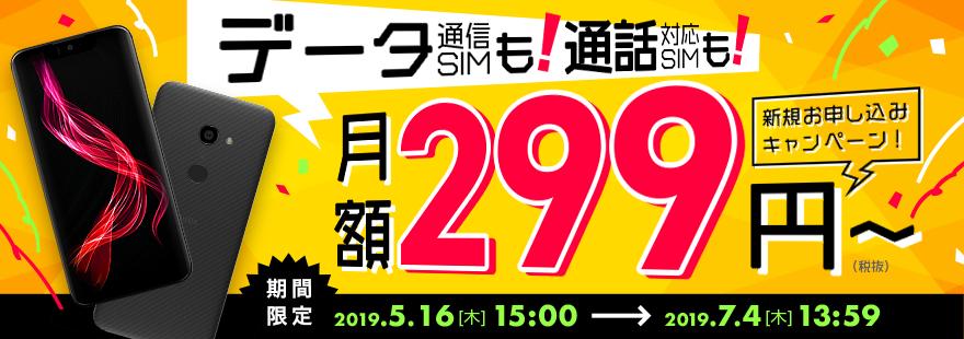 データも通話も!月額299円〜キャンペーン開始!