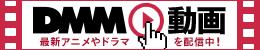 DMM 動画 最新アニメやドラマを配信中!