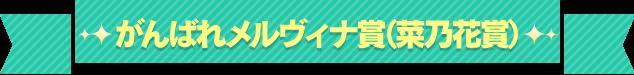 がんばれメルヴィナ賞(菜乃花賞)