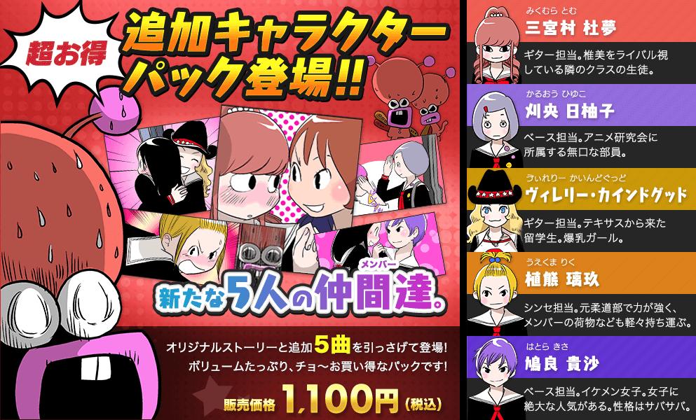 追加キャラクターパック登場!! 新たな5人の仲間達。 オリジナルストーリーと追加5曲を引っさげて登場!ボリュームたっぷり、チョ〜お買い得なパックです! 販売価格1,000円