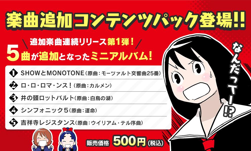 楽曲追加コンテンツパック登場! 追加楽曲連続リリース第1弾!5曲が追加となったミニアルバム! 販売価格500円