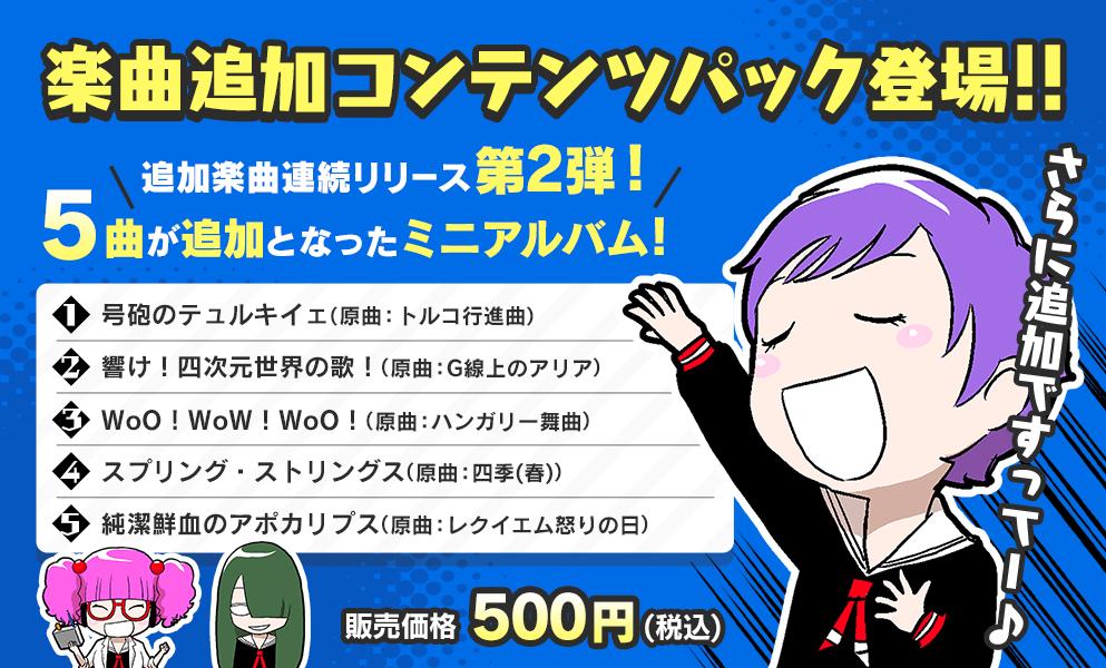 楽曲追加コンテンツパック登場! 追加楽曲連続リリース第2弾!5曲が追加となったミニアルバム! 販売価格500円