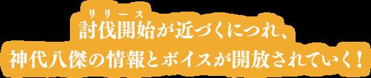 討伐開始が近づくにつれ、神代八傑の情報とボイスが開放されていく!