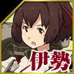 戦艦 伊勢(いせ)