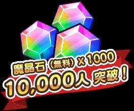 1万人で魔晶石(無料)×1000