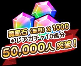 5万人で魔晶石(無料)×1000(レアガチャ10連分)