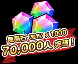 7万人で魔晶石(無料)×1000
