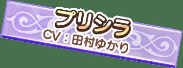 プリシラ(CV:田村ゆかり)