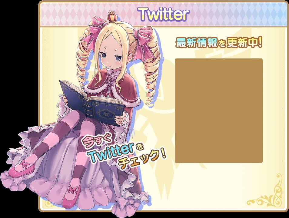 TWITTER〜最新情報を更新中!今すぐTwitterをチェック!