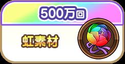500万回で虹素材